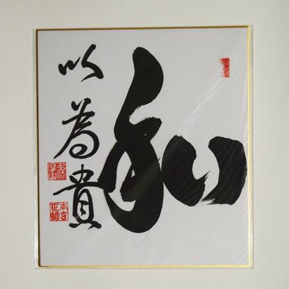 Wa O Motte Totto Shi Harmony is Best.   La Armonía es lo Mejor.     24 x 27 cm  Disponible