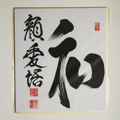 Wa Gan Ai Go  Harmonious Face, Loving Words.  Cara Amable, Palabras Amorosas.     24 x 27 cm  Disponible