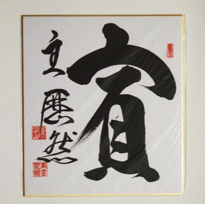 Hinju Reki Nen.  Guest and Host are Clear.   Invitado y Anfitrión son Claros.     24 x 27 cm  Esta Caligrafia ya ha sido adquirida.