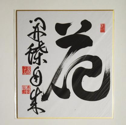 Hana Ga Sakeba Cho Onozukara Kara Kuru.  When the Flowers Blossom The Butterflies Naturally Come.   Cuando la Flor se Abre, las Mariposas Llegan.     24 x 27 cm  Esta caligrafía ya ha sido adquirida.