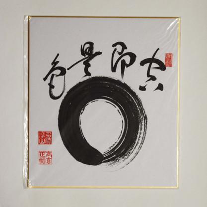 Enso Banku Sei Fu.  Througout Ten Thousand Years The Clear Wind.  A lo Largo de Diez mil Años el Viento Claro.       24 x 27 cm  Esta Caligrafía ya ha sido adquirida.