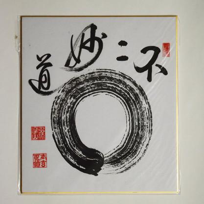 Enso Funi Myo Do.  The Mysterious Path of The Not Two.   El misterioso Camino del No Dos.     24 x 27 cm  Esta caligrafía ya ha sido adquirida.