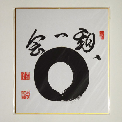 Enso Ichi Go Ichi E.  One Encounter, One Opportunity.   Un Encuentro, Una Oportunidad.     24 x 27 cm  Esta Caligrafía ya ha sido adquirida.