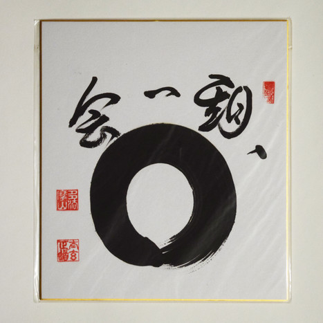 Enso Ichi Go Ichi E.  One Encounter, One Opportunity.   Un Encuentro, Una Oportunidad.     24 x 27 cm  Disponible