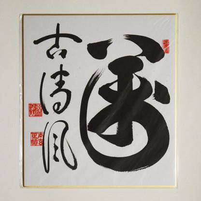 Ban Ko Sei Fu.  From Ancient Times, the Clear Wind Blows.   Desde Tiempos Antiguos, el Viento Claro Sopla.     24 x 27 cm  Disponible