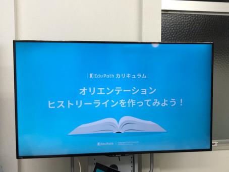 稲塾のキャリア教育