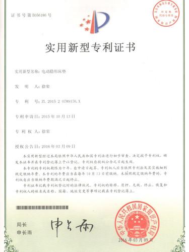 电动床垫专利认证.jpg
