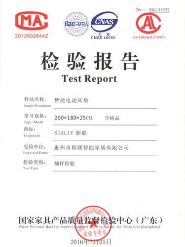 Electric Adjustable Mattress Test Report