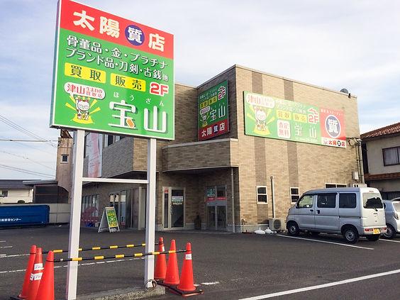自立看板_合同会社エイジア岡山.jpg