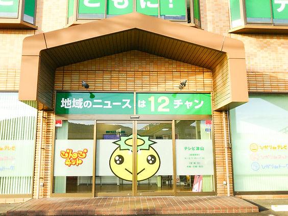 ウィンドウサイン_テレビ津山.jpg