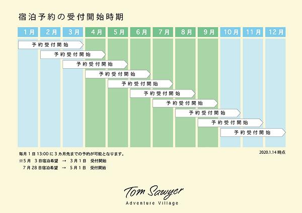 033_tsa_reservation_schedule.png