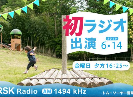 【なんと!?トム・ソーヤー冒険村が初〇〇〇!!】