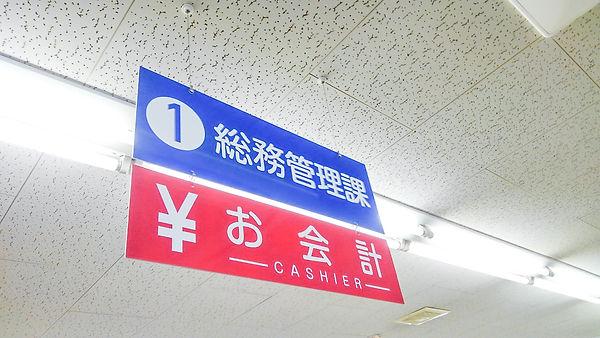 吊り下げサイン_会議所.jpg