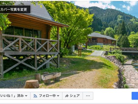 Facebookページ始めました!!