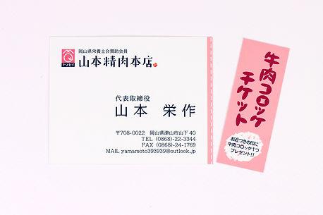 印刷_山本精肉本店2.jpg