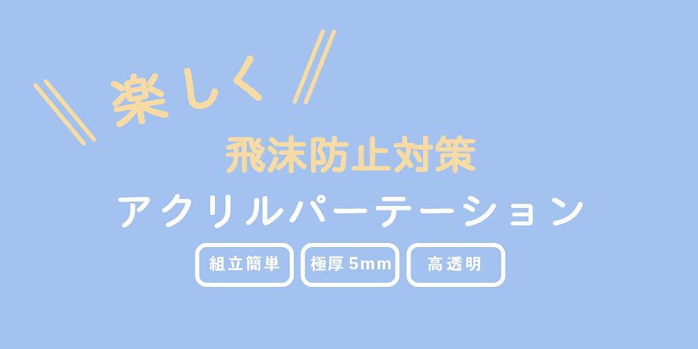 アクリル_BASE_スライド-07.jpg