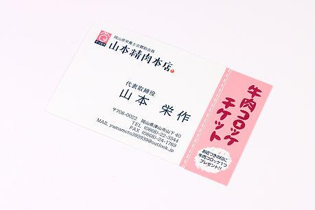 印刷_山本精肉本店1.jpg