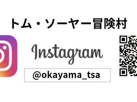 公式Instagram始まります。