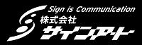 サインアート ロゴol [更新済み]-02.png