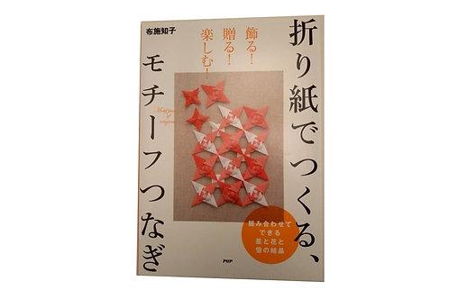 Sammenhængende mønstre foldet i origami