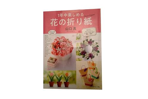 Blomster origami som kan nydes hele året