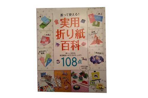 Origamibog med 108 opskrifter på ting, du kan bruge i praksis
