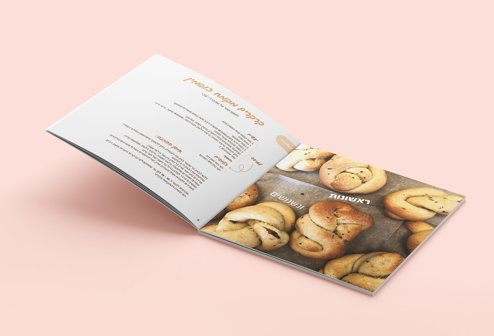 Cookbook inner page