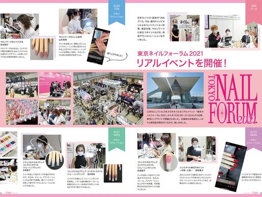 東京ネイルフォーラム2021 リアルイベントを開催!