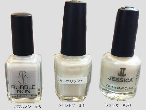 【ネイル検定2級】パールホワイト塗り比べ検証
