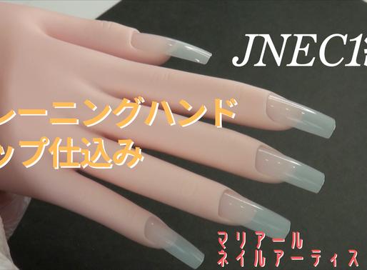 JNEC 1級 トレーニングハンド仕込み / マリアールネイルアーティスト学院