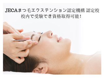 JECAまつ毛資格取得が出来る 札幌まつエクスクール