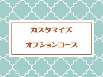 カスタマイズコース人気! / 札幌まつ毛スクール