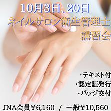 ネイルサロン衛生管理士 講習会.png
