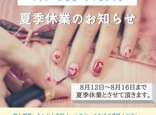 夏季休業のお知らせ / 札幌ネイルスクール