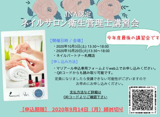 ネイルサロン衛生管理士講習会 / 札幌ネイルスクール