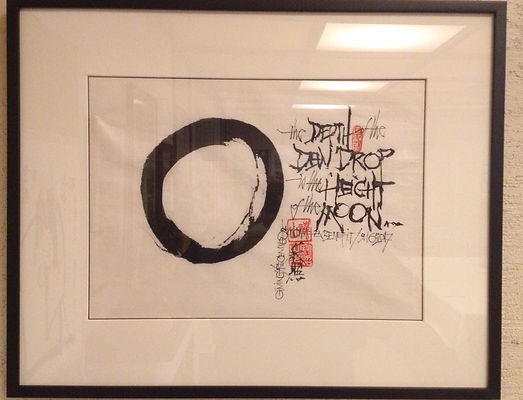 Calligraphy by Jakusho Kwong-roshi: the depth of the dew drop is the height of the moon