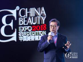 2018 EW CBE Shanghai.jpg