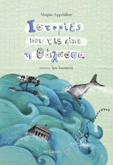 Stories the sea spun cover