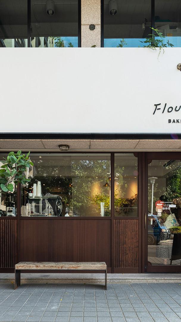 FlourishBakery。花咲