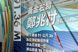 2020_08_05 微物設計台灣運動產業博覽會 (47).jpg