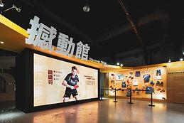 2020_08_05 微物設計台灣運動產業博覽會 (05).jpg