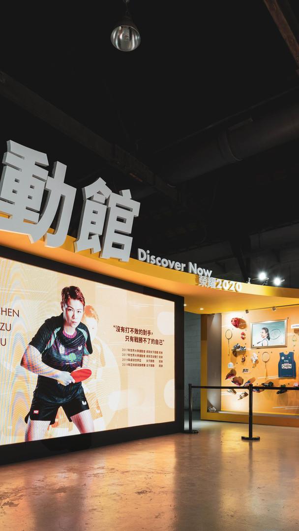 Taiwan Sport Industry EXPO 臺灣運動產業博覽會-撼動館