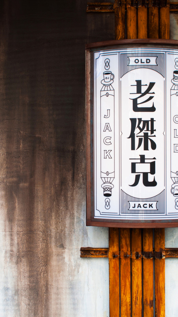 The Cafeist & Old Jack 老傑克