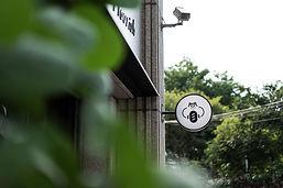 P2019_08_14 微物設計江翠麵包店 (34).jpg