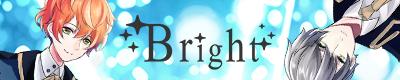 ボイスドラマ 「 Bright 」