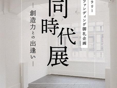 水嶋さん参加の展覧会のお知らせ(2件)