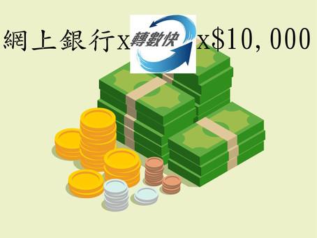 網上銀行 X 轉數快 X 派錢$10,000