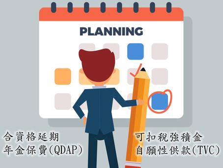扣稅攻略 - 合資格延期年金保費(QDAP)及可扣稅強積金自願性供款(TVC)