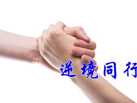 香港寬頻HKBN x逆境同行x免一個月費x申請教學