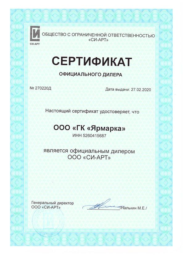 Сертификат Ярмарка.jpg